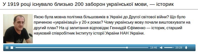 У 1919 році існувало близько 200 заборон української мови | Цікаве